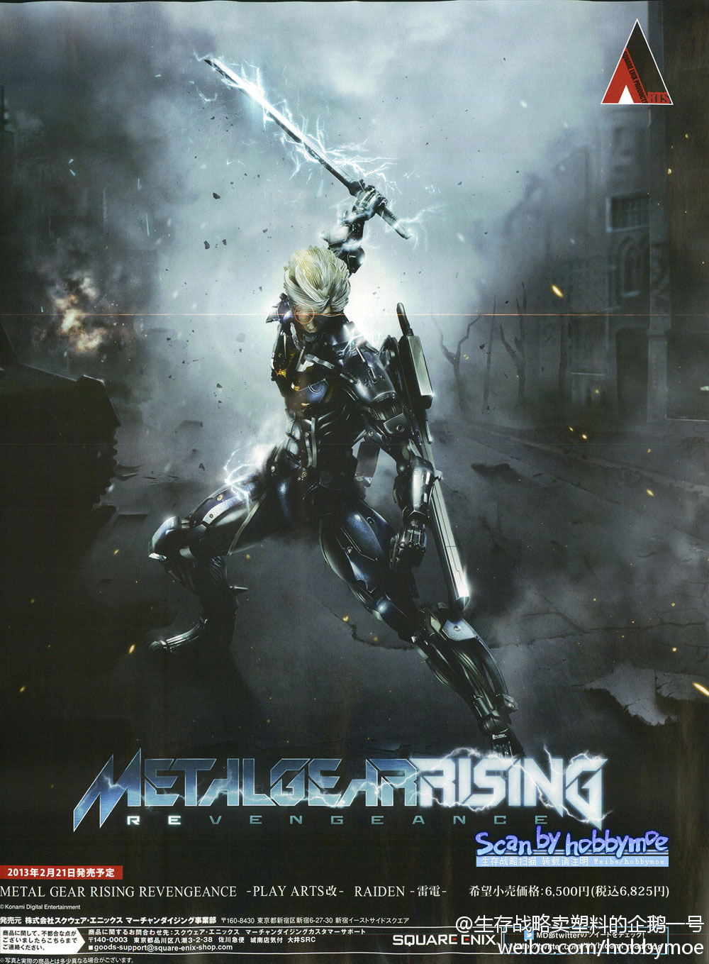 Play-Arts-Raiden-Ad